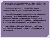 ФУНКЦІЇ СКЛАДОВИХ СУСПІЛЬНОГО МЕХАНІЗМУ система державного управління видає «...