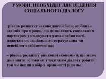 рівень розвитку законодавчої бази, особливо законів про працю, що дозволяють ...