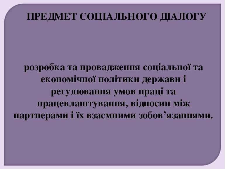 розробка та провадження соціальної та економічної політики держави і регулюва...