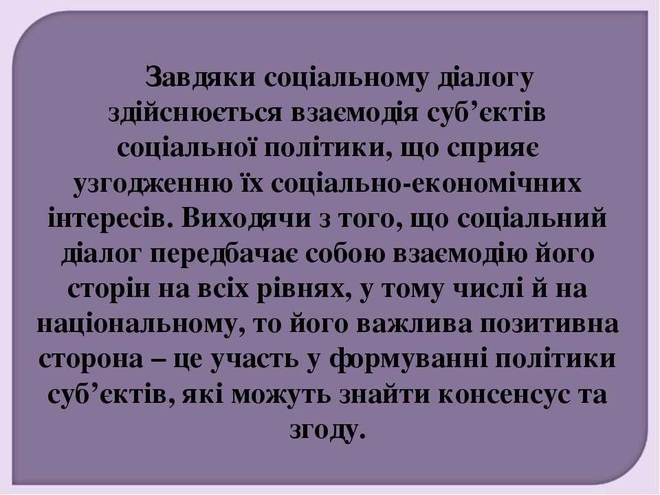 Завдяки соціальному діалогу здійснюється взаємодія суб'єктів соціальної політ...