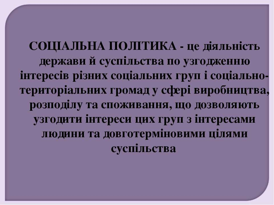 СОЦІАЛЬНА ПОЛІТИКА - це діяльність держави й суспільства по узгодженню інтере...