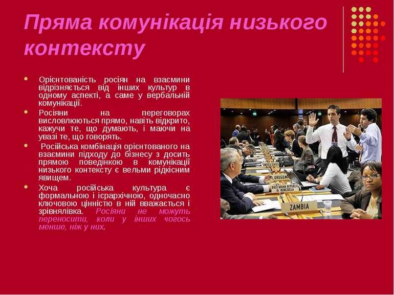 Пряма комунікація низького контексту Орієнтованість росіян на взаємини відріз...
