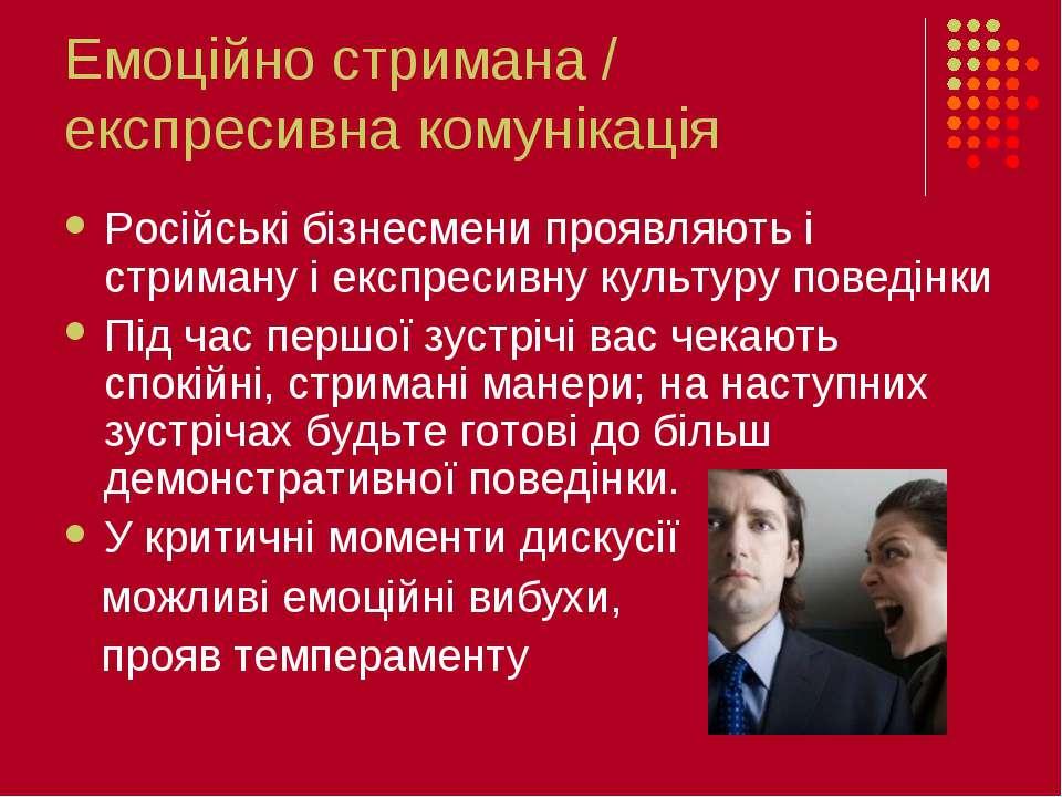 Емоційно стримана / експресивна комунікація Російські бізнесмени проявляють і...