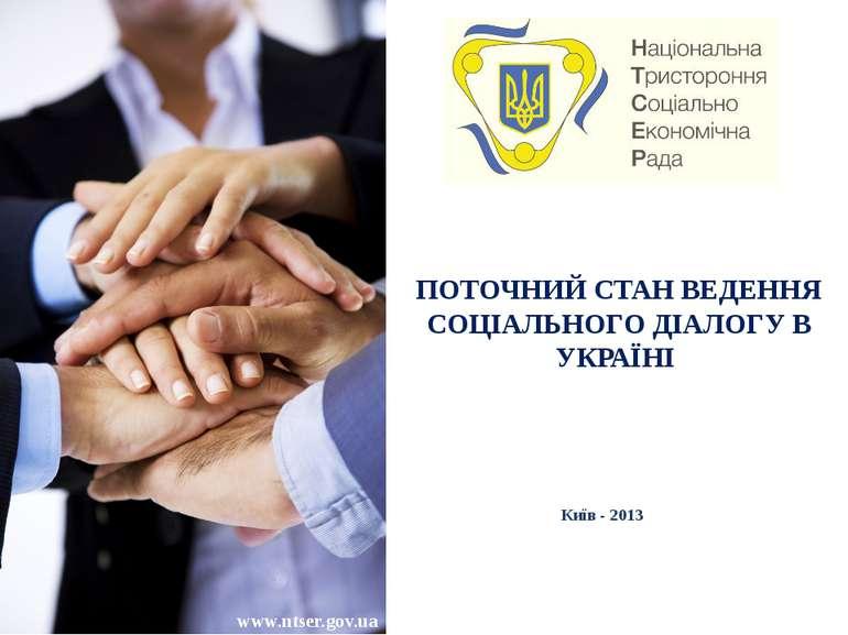 ПОТОЧНИЙ СТАН ВЕДЕННЯ СОЦІАЛЬНОГО ДІАЛОГУ В УКРАЇНІ www.ntser.gov.ua Київ - 2013