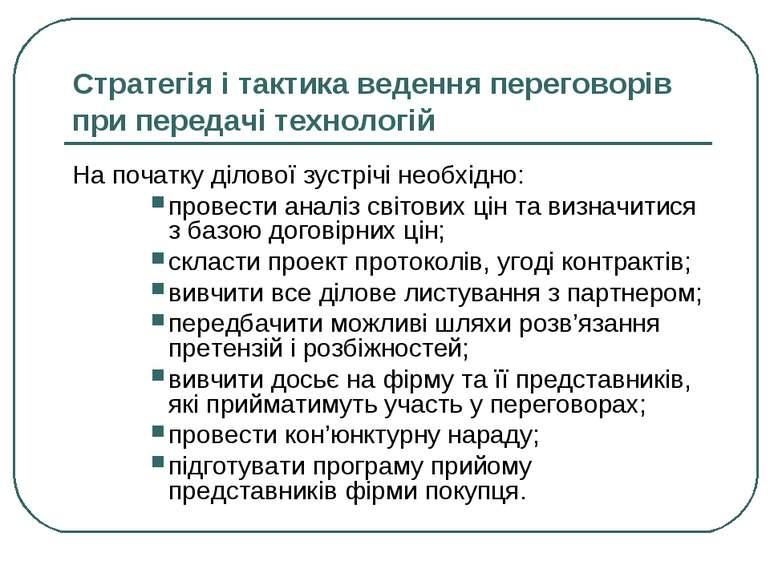 Стратегія і тактика ведення переговорів при передачі технологій На початку ді...