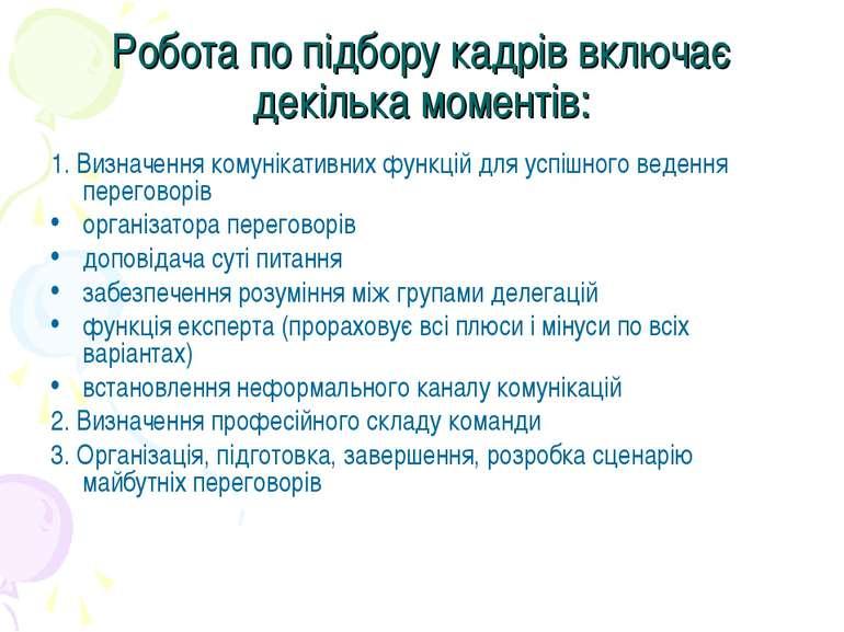 Робота по підбору кадрів включає декілька моментів: 1. Визначення комунікатив...