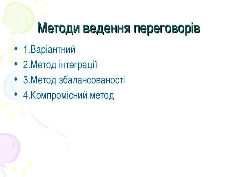 Методи ведення переговорів 1.Варіантний 2.Метод інтеграції 3.Метод збалансова...
