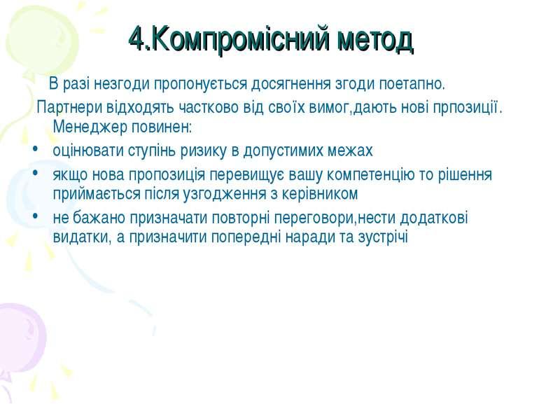 4.Компромісний метод В разі незгоди пропонується досягнення згоди поетапно. П...