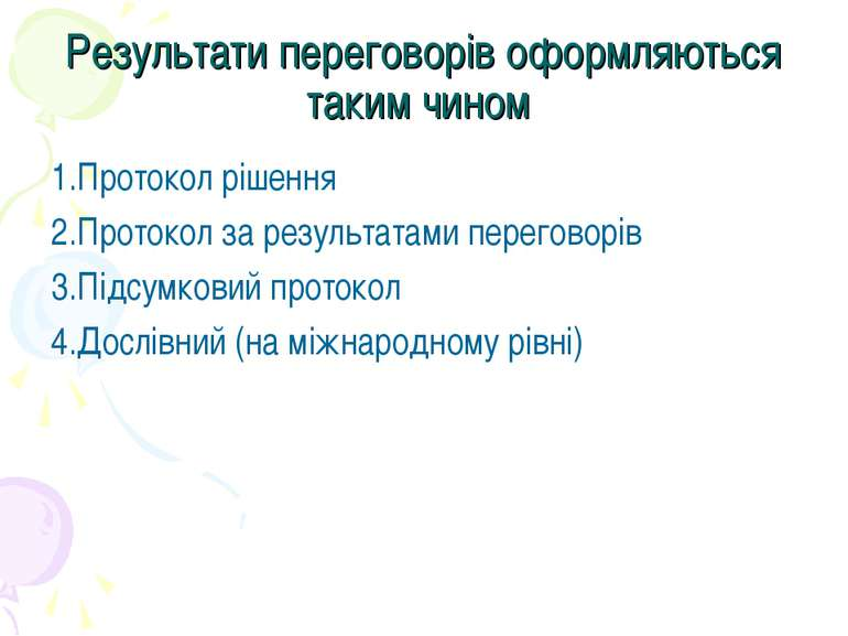 Результати переговорів оформляються таким чином 1.Протокол рішення 2.Протокол...