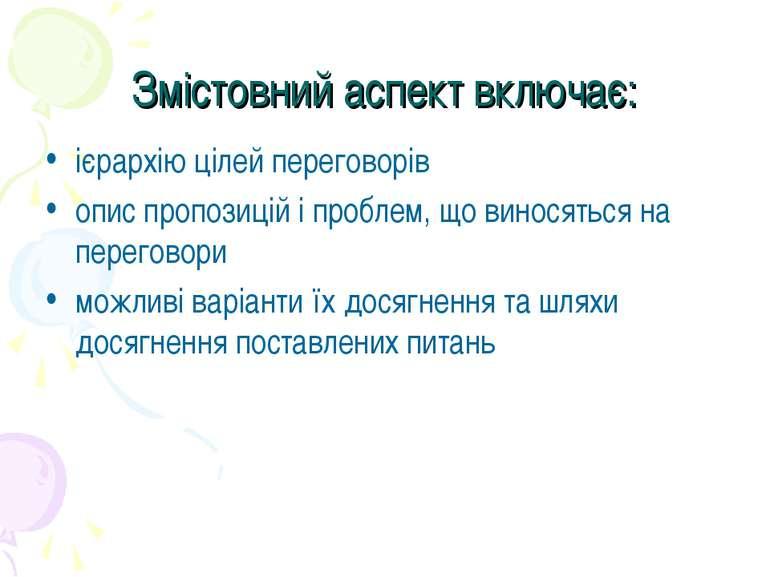 Змістовний аспект включає: ієрархію цілей переговорів опис пропозицій і пробл...