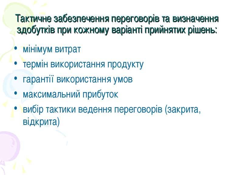 Тактичне забезпечення переговорів та визначення здобутків при кожному варіант...