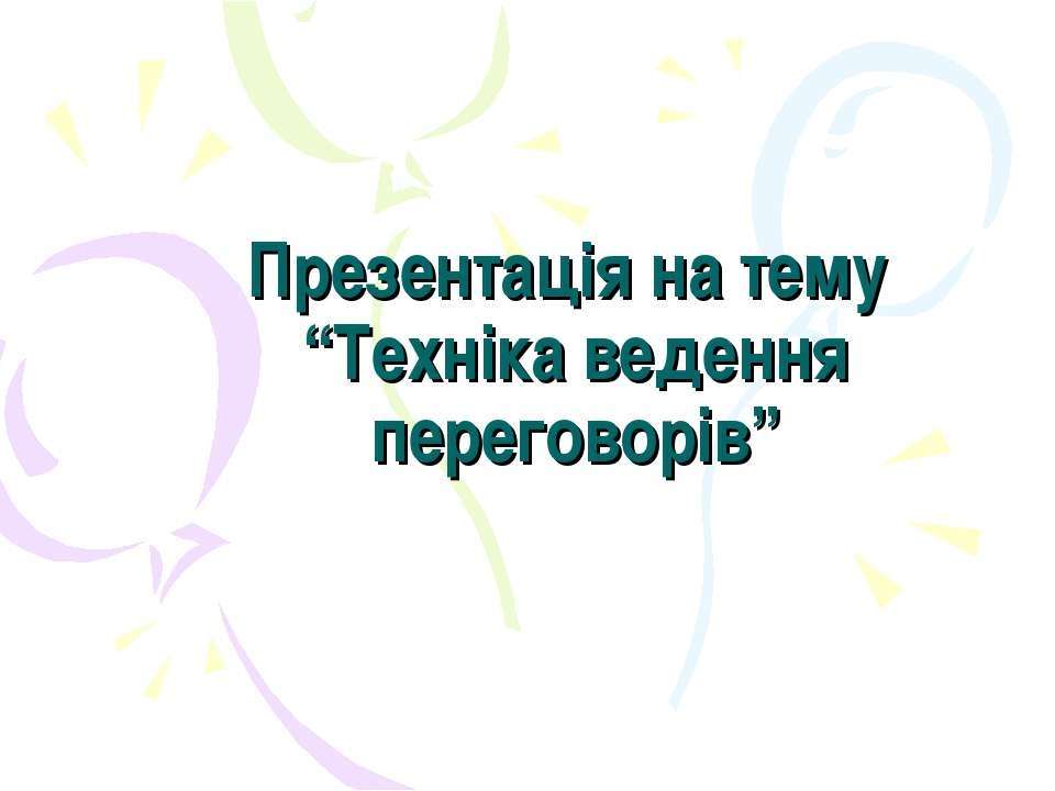 """Презентація на тему """"Техніка ведення переговорів"""""""