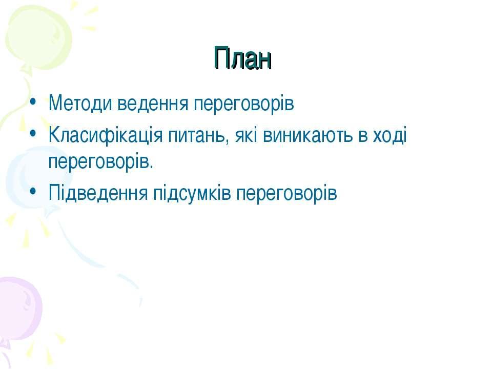 План Методи ведення переговорів Класифікація питань, які виникають в ході пер...