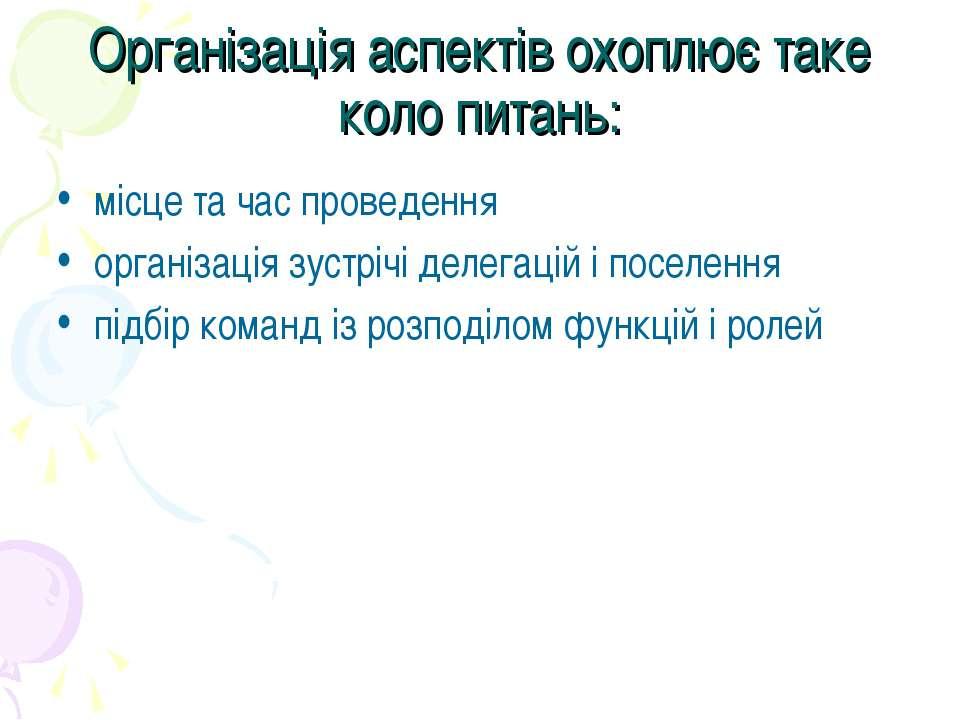 Організація аспектів охоплює таке коло питань: місце та час проведення органі...