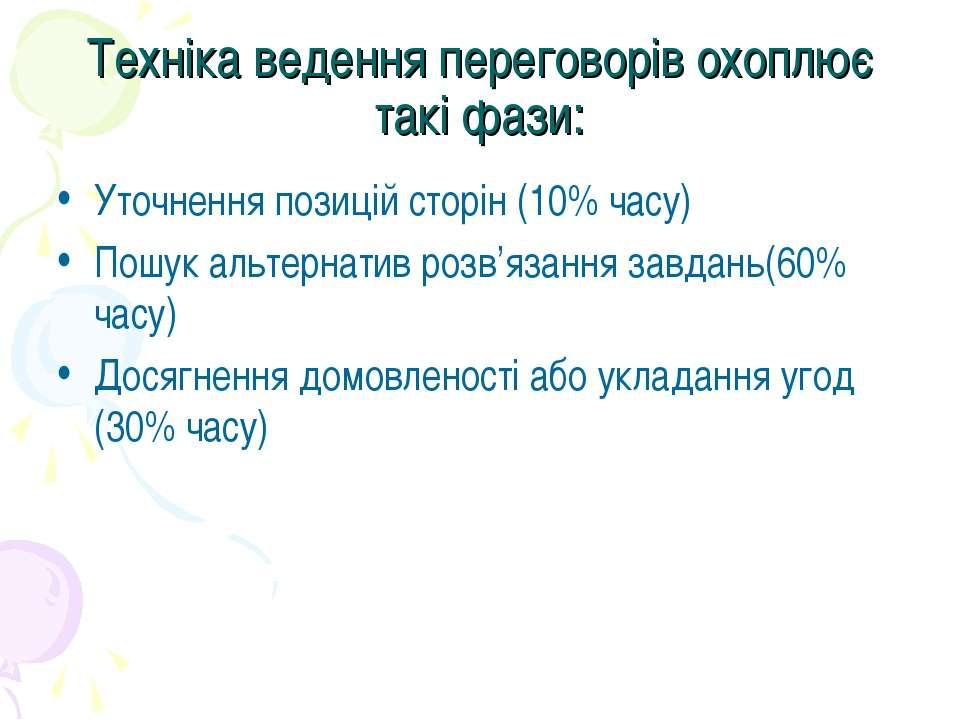 Техніка ведення переговорів охоплює такі фази: Уточнення позицій сторін (10% ...