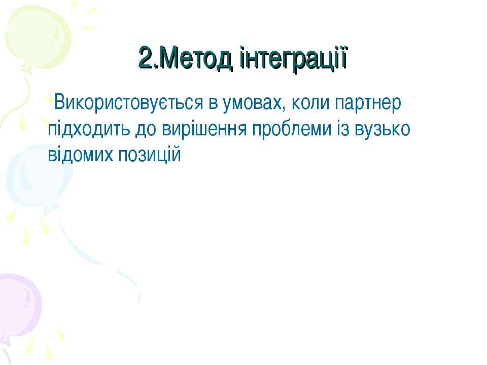 2.Метод інтеграції Використовується в умовах, коли партнер підходить до виріш...