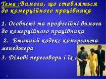 2 1. Особисті та професійні вимоги до комерційного працівника 2. Етичний коде...
