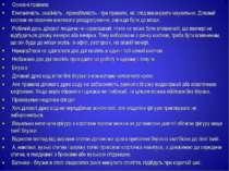Основні правила Елегантність, охайність , привабливість - три правила, які сл...