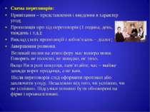 Схема переговорів: Привітання – представлення і введення в характер угод; Про...