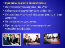 Правила ведення ділових бесід. Висловлюватись коротко і по суті; Обережно вик...