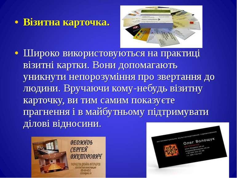 Візитна карточка. Широко використовуються на практиці візитні картки. Вони до...