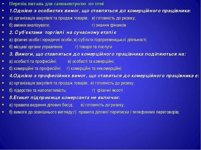 Перелік питань для самоконтролю по темі 1.Однією з особистих вимог, що ставля...
