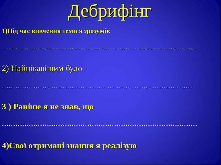 Дебрифінг 1)Під час вивчення теми я зрозумів …………………………………………………………………………… 2)...