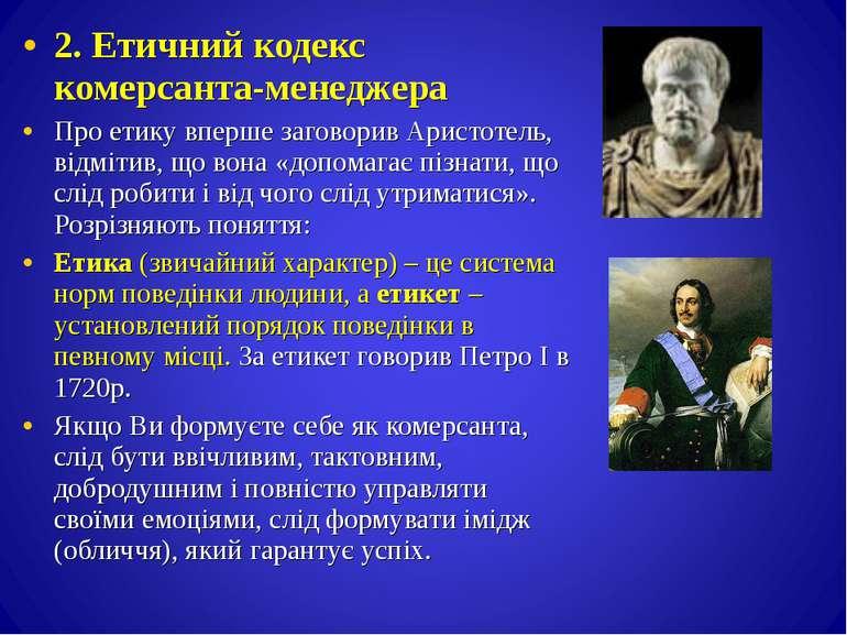 2. Етичний кодекс комерсанта-менеджера Про етику вперше заговорив Аристотель,...
