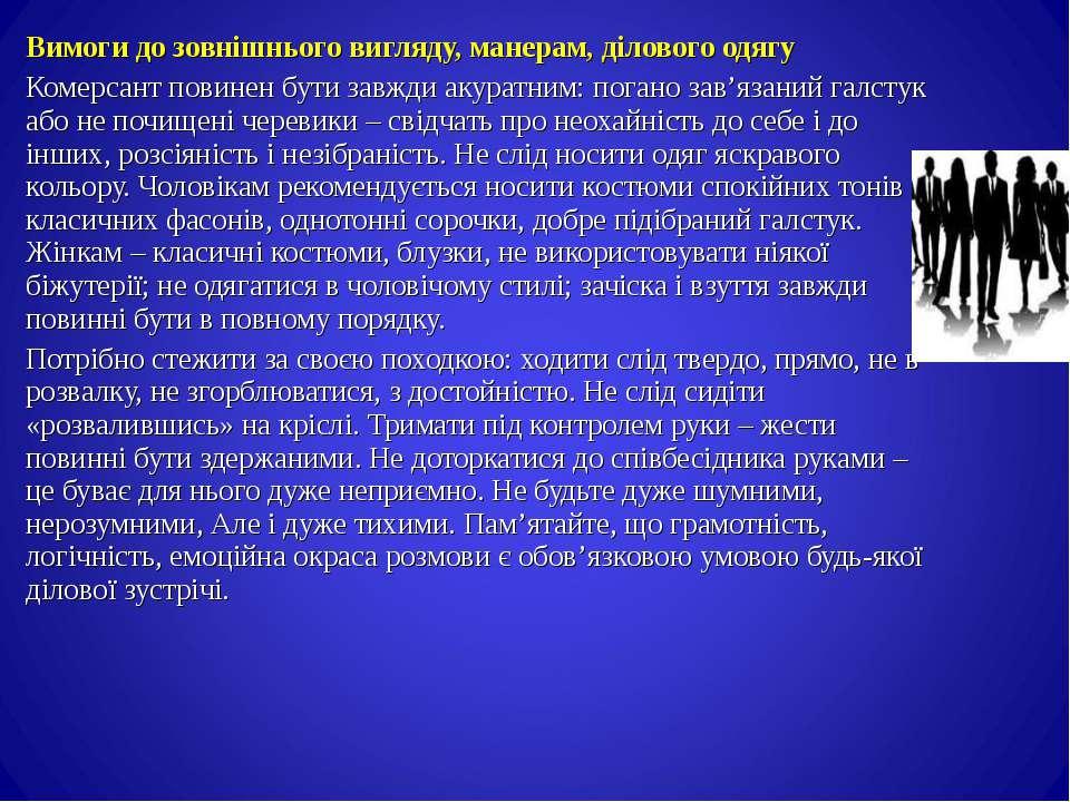 Вимоги до зовнішнього вигляду, манерам, ділового одягу Комерсант повинен бути...