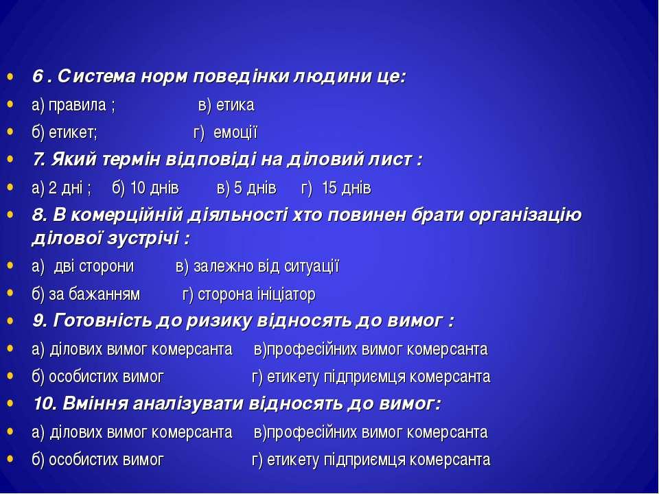 6 . Система норм поведінки людини це: а) правила ; в) етика б) етикет; г) емо...