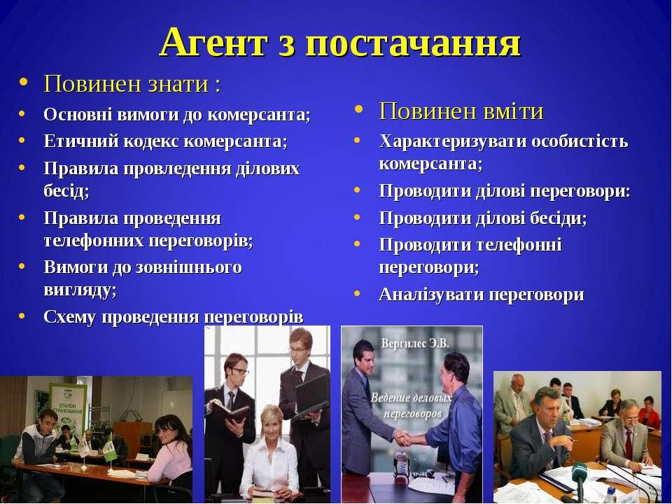 Агент з постачання Повинен знати : Основні вимоги до комерсанта; Етичний коде...