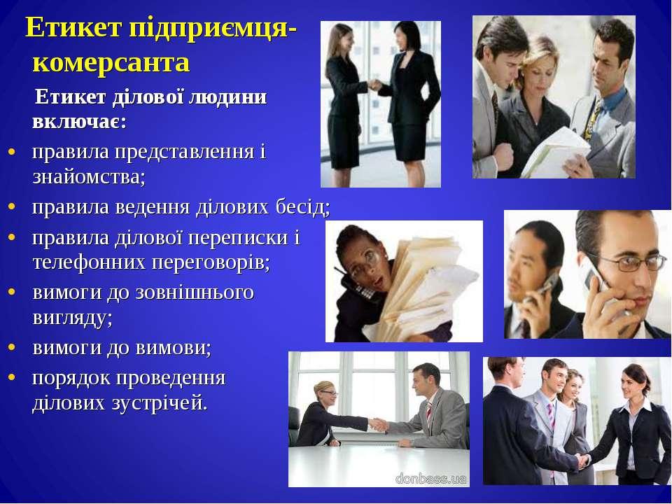 Етикет підприємця-комерсанта Етикет ділової людини включає: правила представл...