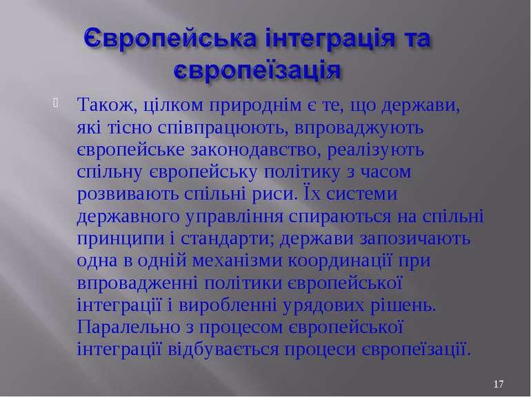 Також, цілком природнім є те, що держави, які тісно співпрацюють, впроваджуют...