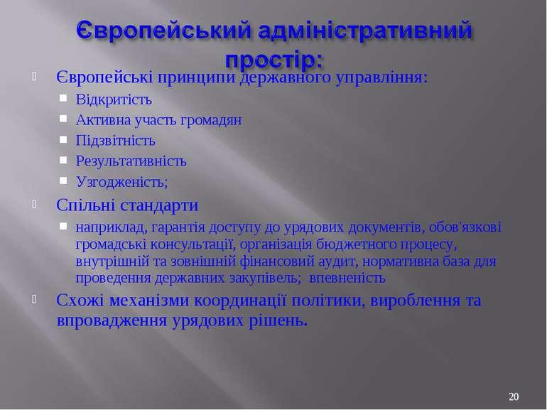 Європейські принципи державного управління: Відкритість Активна участь громад...