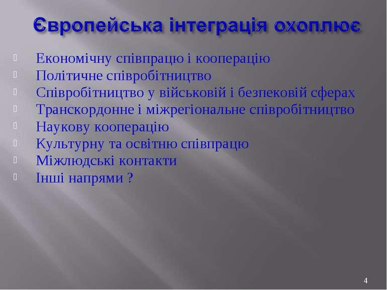 Економічну співпрацю і кооперацію Політичне співробітництво Співробітництво у...
