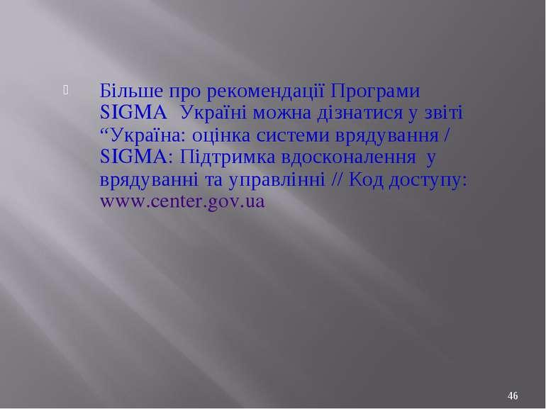 """Більше про рекомендації Програми SIGMA Україні можна дізнатися у звіті """"Украї..."""
