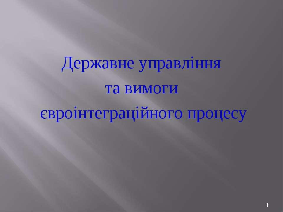 Державне управління та вимоги євроінтеграційного процесу *