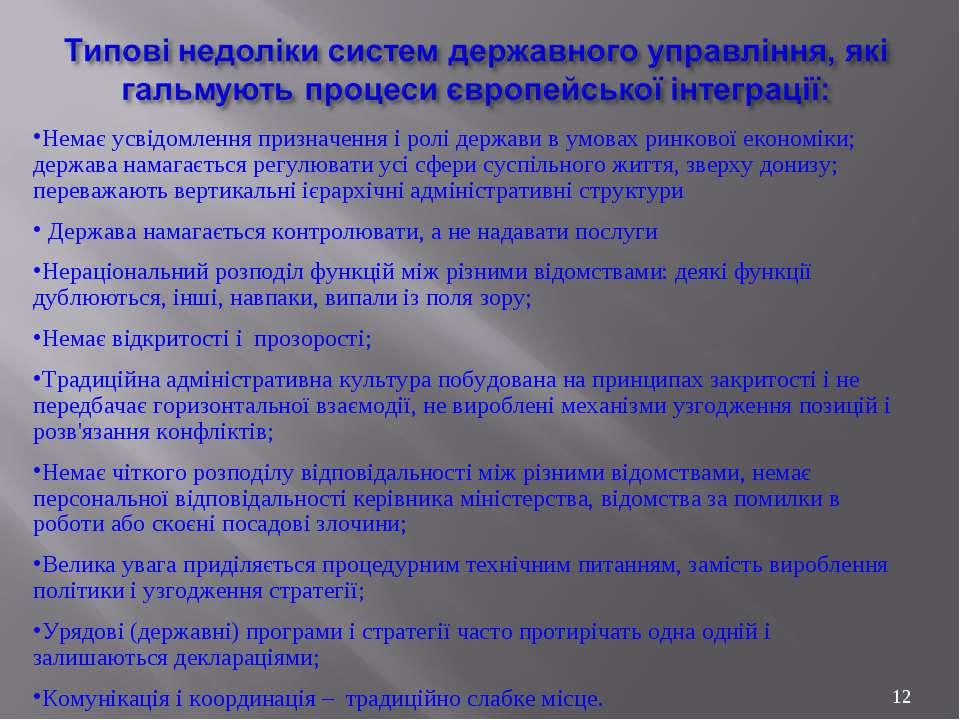 * Немає усвідомлення призначення і ролі держави в умовах ринкової економіки; ...