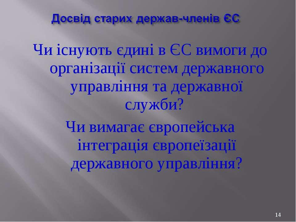 Чи існують єдині в ЄС вимоги до організації систем державного управління та д...