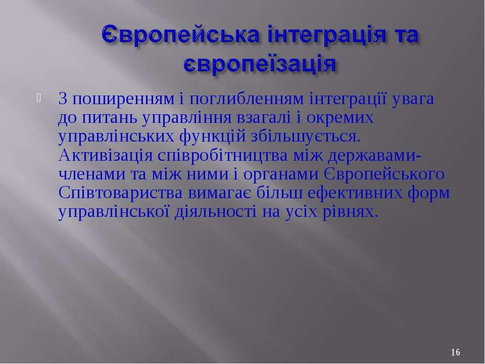 З поширенням і поглибленням інтеграції увага до питань управління взагалі і о...