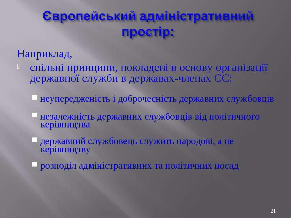 Наприклад, спільні принципи, покладені в основу організації державної служби ...