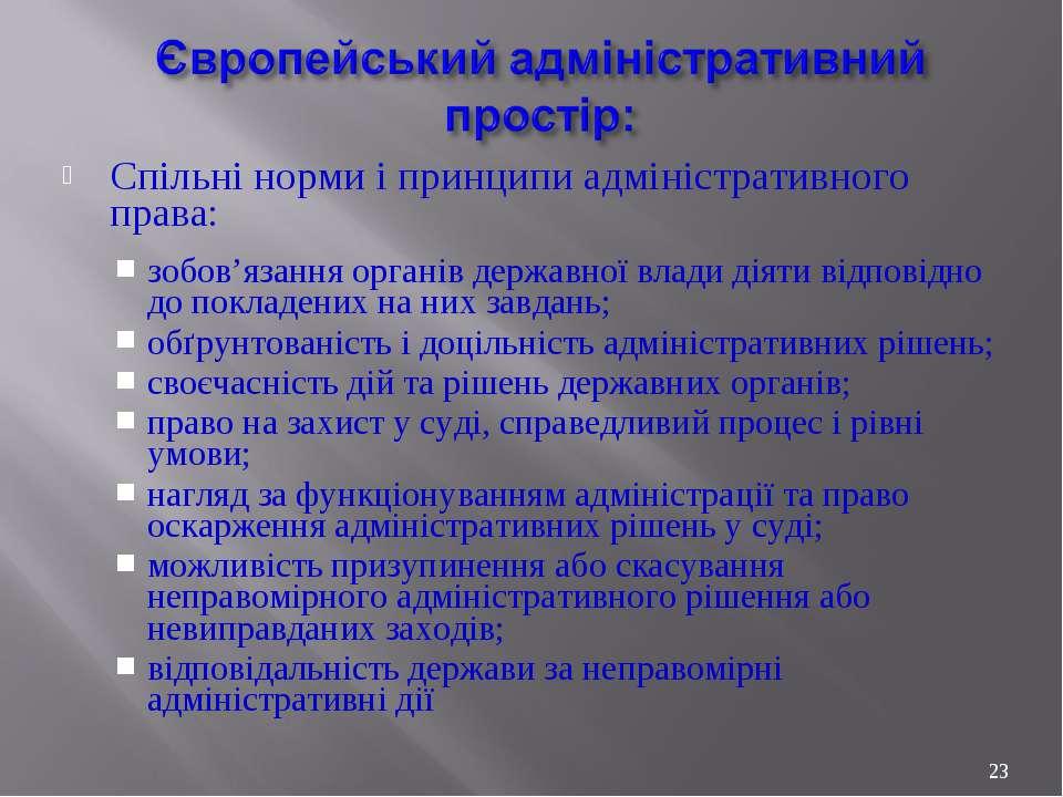 Спільні норми і принципи адміністративного права: зобов'язання органів держав...