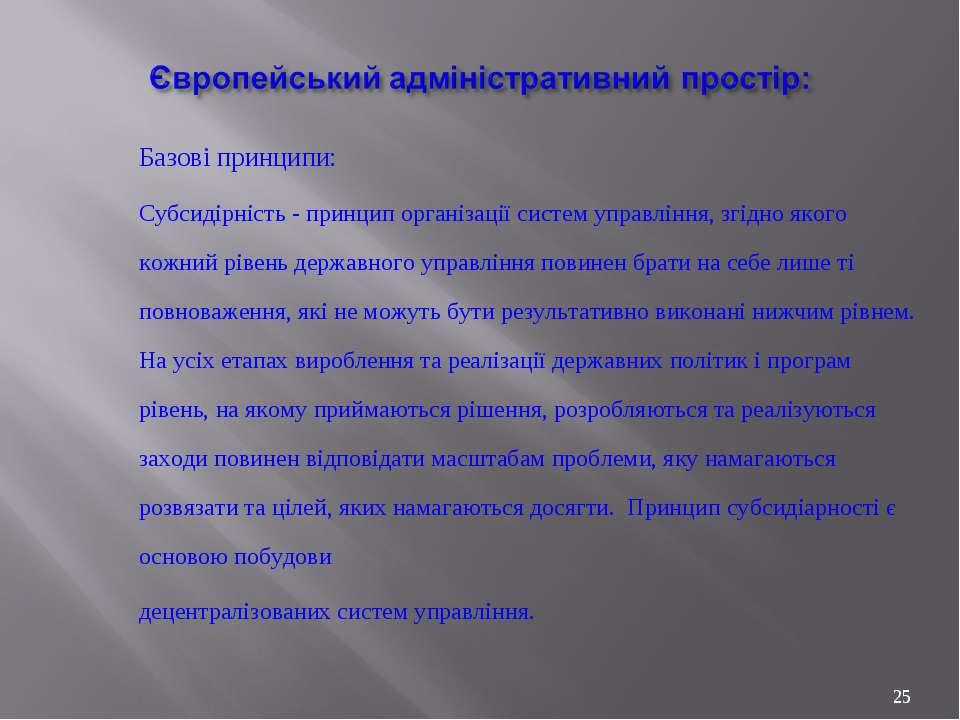Базові принципи: Субсидірність - принцип організації систем управління, згідн...