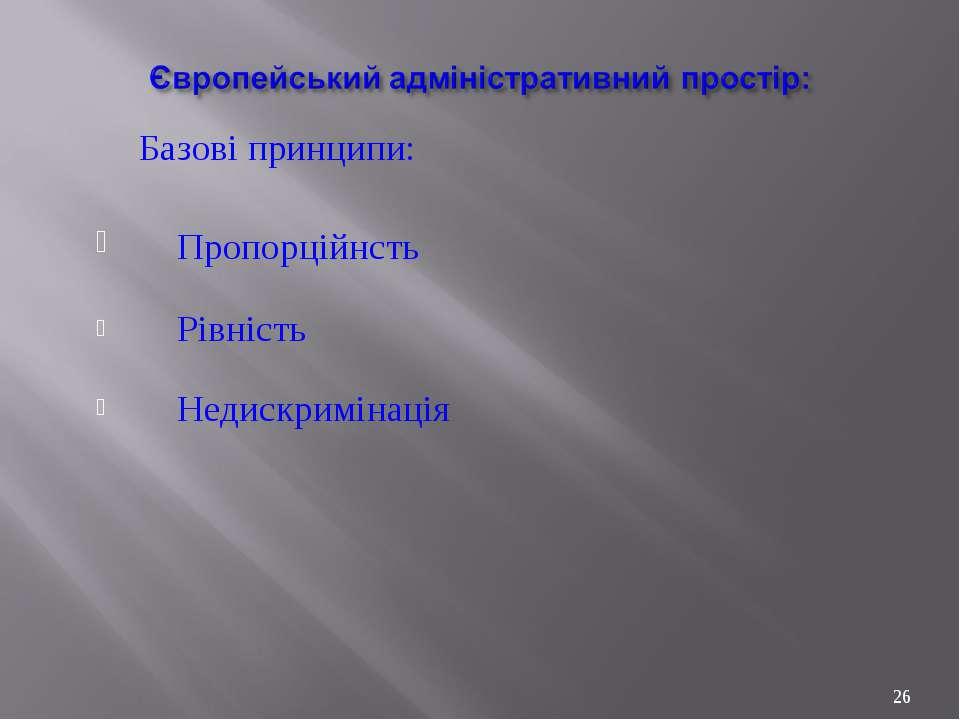 Базові принципи: Пропорційнсть Рівність Недискримінація *