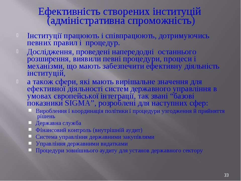 Інституції працюють і співпрацюють, дотримуючись певних правил і процедур. До...