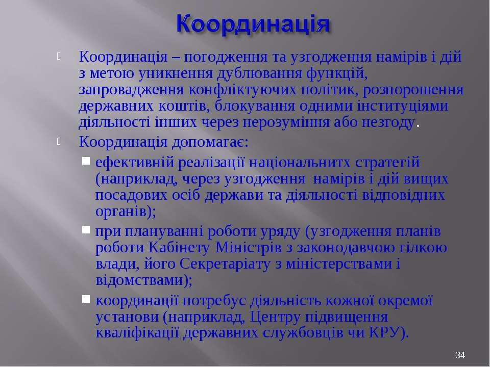 Координація – погодження та узгодження намірів і дій з метою уникнення дублюв...