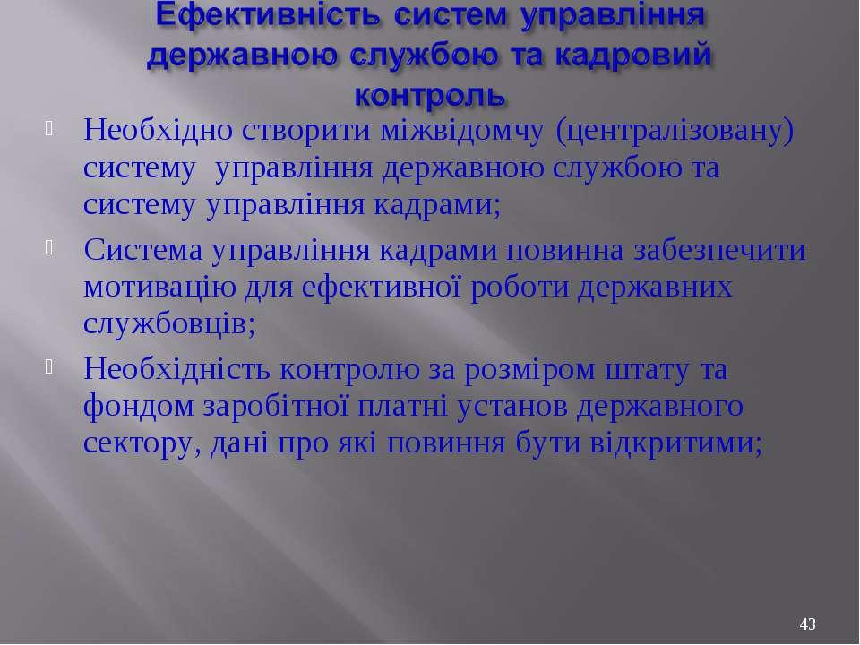 Необхідно створити міжвідомчу (централізовану) систему управління державною с...