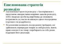 Ешелонована стратегія розподілу Ешелонована стратегія розподілу є багаторівне...