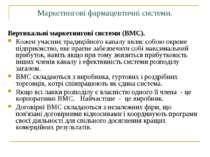 Маркетингові фармацевтичні системи. Вертикальні маркетингові системи (ВМС). К...