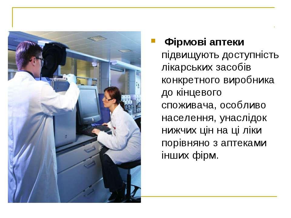 Фірмові аптеки підвищують доступність лікарських засобів конкретного виробник...